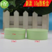 10gABS散粉塑料盒 10g化妆品包材 10ml便携式蜜粉盒