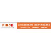 2019上海国际集装袋、编织袋与阀口袋展览会
