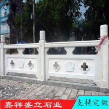 厂家定做 古建石栏杆 天然石材雕刻围栏 公园湖边雕花石材护栏