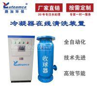 路加环保冷凝器胶球在线全自动清洗装置中央空调循环管道式水处理除垢机组