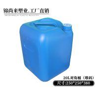 锦尚来生产批发20升塑料对角桶 20l食品级加厚 塑胶油桶 尿素桶化工桶方形塑料桶HDPE