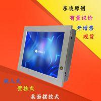 嵌入式宽电压8寸8.4寸工业平板电脑触摸屏7寸工业一体机