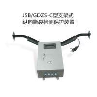 JSB/GDZS-C型支架式纵向撕裂检测保护装置