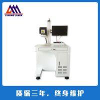 光纤激光打标机 激光机刻字  金属激光打标机 塑料商标激光打标机