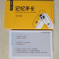 高中核心背诵知识点历史政治地理归纳速记总结便携手卡
