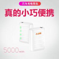 台电T52I-W 5000毫安移动电源迷你充电宝手机通用便携现货