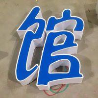 定制 led外露穿孔点阵发光字亚克力字不锈钢字广告招牌专业制作