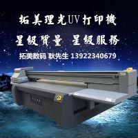 瓷砖打印机 2513瓷砖背景墙打印机 3d浮雕理光uv彩印机