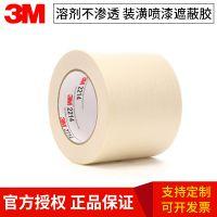 3M2214白色美纹纸胶带遮蔽保护美纹纸汽车喷漆可写字胶带不残胶