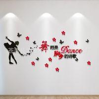 亚克力3D立体墙贴舞蹈房健身房芭蕾舞瑜伽音乐室培训室装饰墙贴