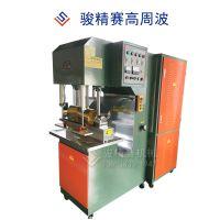 C型膜结构高频焊接成型机 充气型气泡屋智能式设备 高效自动化精密焊接成型