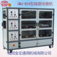 GMJ-B24型柜式罐磨机
