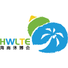 2018海南世界休闲旅游博览会
