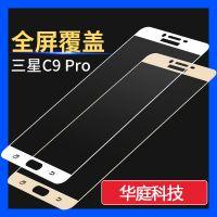 三星Galaxy C9 Pro手机钢化膜全屏覆盖防蓝光指纹保护玻璃贴膜