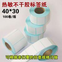 40*30热敏不干胶打印纸标签纸超市电子秤纸40 30条码纸800张每卷