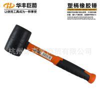 华丰巨箭 防震橡胶锤/瓷砖安装锤/橡胶锤子/拍卖锤/小锤子/橡皮锤