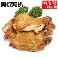 耀丰黑椒鸡扒  鸡排饭 香煎鸡扒 9片900g/袋 批发