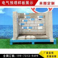 电气预埋样板 重庆工法工艺样板加工厂家 汉坤实业