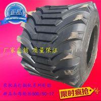 打捆机轮胎500/50-17捆草机轮胎内胎
