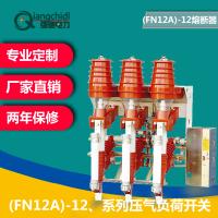 强驰电力 QCFN12A(FN12A)-12、系列压气负荷开关—熔断器组合电器