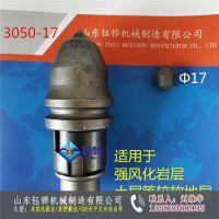 3050-17旋挖齿装机用低价旋挖截齿厂家直销大量生产旋挖钻