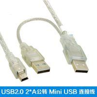 USB硬盘盒电源线 USB移动硬盘数据线2头USB T型口线 2A+T口连接线