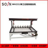 木工框架组装机 单工位框架组合机 MH2212 青岛晟森木工机械