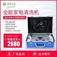 高利洁A6家电清洗设备 多功能油烟机空调清洗机免拆高温蒸汽清洗机