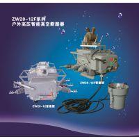 ZW20-12F系列户外高压智能真空断路器
