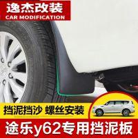 专用于10-17款日产尼桑途乐Y62汽车挡泥板 途乐Y62改装配件