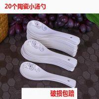 酒店餐厅饭店家用餐具 白瓷纯白色陶瓷小勺子调羹汤勺米饭勺