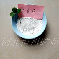 河北灵寿恒州矿业厂家供应 石英粉 石英砂 二氧化硅含量99 耐酸耐腐蚀材料