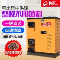 知浴 烧颗粒取暖炉 生物质采暖炉 暖气片地暖供暖锅炉 家用水暖炉80-800平