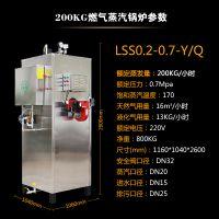 旭恩0.2吨燃气节能蒸汽发生器锅炉厂价直销