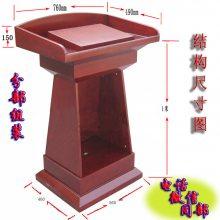 厂家直销xjwc品牌 板式木质喷漆家具 演讲台 发言台 支持按图定做 环保产品 物流配送