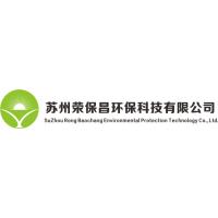 苏州荣保昌环保科技有限公司