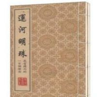 运河明珠:我爱扬州的一百个理由(1函2册)徐丽玲线装书局