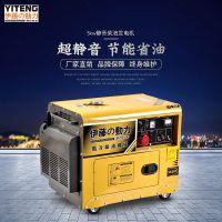 5kw小型380v静音柴油发电机多少钱