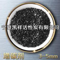 凯祥95%煅烧无烟煤增碳剂