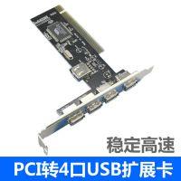 PCI转USB后置扩展卡 台式机USB2.0转接卡主板PCI转4USB口 NEC芯片