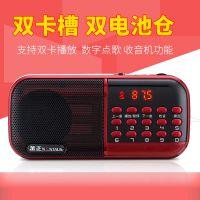 金正B859 收音机老年老人迷你音响充电插卡音箱便携式户外播放器