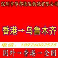 香港进口到乌鲁木齐 新疆进口快递物流货代清关 国际快递空运海运
