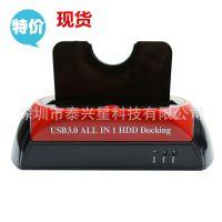 """多功能硬盘座 2.5""""3.5"""" IDE/SATA硬盘底座 USB3.0移动硬盘盒"""