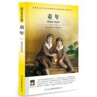 童年高爾基大語文叢書青少年小學生初中 W 正版促銷 贈精美書簽