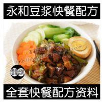 中式快餐店配方 卤肉饭 盖浇拌饭 炸酱面油条面点技术制作做法