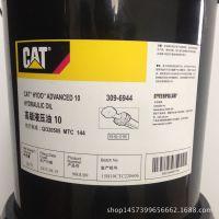 卡特彼勒专用抗磨液压油309-6940CATHYDO10高级液压油