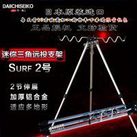 日本进口第一精工渔具Surf迷你2号铝合金三角远投支架海杆支架