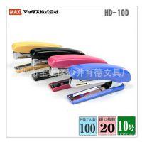 供应正宗日本Max美克司HD-10D订书机 10号小订书机 订20张