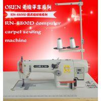 供应奥玲牌缝纫机 服装加工 RN-8800D 链式平车