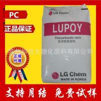 食品级PC 韩国LG化学 1201-08 可挤出 高抗冲 餐具 高耐热 易脱模